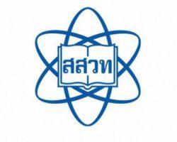 การอบรมการจัดการเรียนรู้วิทยาการคำนวณ (คอมพิวเตอร์) ครูผู้สอนโรงเรียนตำรวจตระเวนชายแดน พฤษภาคม 2564