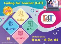 อบรมออนไลน์หลักสูตรวิทยาการคำนวณ (Coding for teacher : C4T)